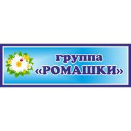 Табличка для детского сада в группу РОМАШКИ, 30*10см, фото 1