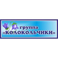 Табличка для детского сада в группу КОЛОКОЛЬЧИКИ, 30*10см, фото 1