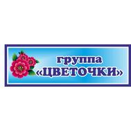Табличка для детского сада в группу РОЗОЧКИ, 30*10см, фото 1