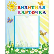 Стенд ВИЗИТНАЯ КАРТОЧКА для группы ЛУЧИКИ, 0,4*0,5м, фото 1