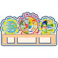 Стенд для детского сада УГОЛОК ПРИРОДЫ, 0,8*0,46м, фото 1