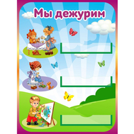 Стенд для детского сада МЫ ДЕЖУРИМ, 0,3*0,4м, фото 1