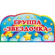 Табличка для детского сада ГРУППА ЗВЕЗДОЧКА, 30*16см, фото 1