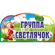 Табличка для детского сада ГРУППА СВЕТЛЯЧОК, 30*16см, фото 1