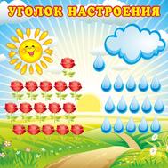 Магнитный стенд для детского сада УГОЛОК НАСТРОЕНИЯ, 0,5*0,5м, фото 1