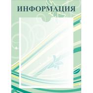 Стенд для школы ИНФОРМАЦИЯ (салатовый фон), 0,3*0,4м, фото 1