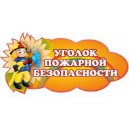 Стенд-заголовок УГОЛОК ПОЖАРНОЙ БЕЗОПАСНОСТИ, 0,5*0,24м, фото 1