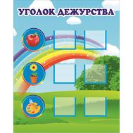 Стенд для детского сада УГОЛОК ДЕЖУРСТВА (Волшебная радуга), 0,4*0,5м, фото 1