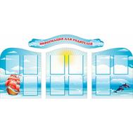 Стенд для детского сада ИНФОРМАЦИЯ ДЛЯ РОДИТЕЛЕЙ (Алые паруса), 2,1*0,8м, фото 1