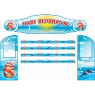 Комплект стендов для детских рисунков НАШ ВЕРНИСАЖ (Алые паруса), фото 1