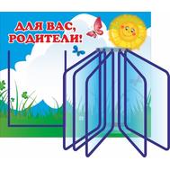 Стенд для детского сада ДЛЯ ВАС, РОДИТЕЛИ! (Солнышко), 0,6*0,5м, фото 1