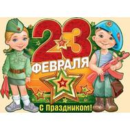 Плакат А2 23 ФЕВРАЛЯ! С ПРАЗДНИКОМ! 02.720.00 ВЫРУБКА, фото 1