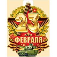 Плакат А3 23 ФЕВРАЛЯ 64.736.00 ВЫРУБКА, фото 1