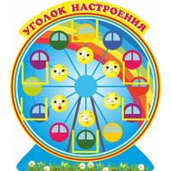 Стенд для детского сада УГОЛОК НАСТРОЕНИЕ, 0,62*0,7м, фото 1