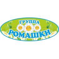 Табличка для детского сада ГРУППА РОМАШКИ, 0,5*0,2м, фото 1