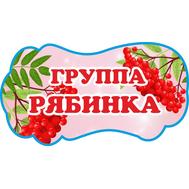 Табличка для детского сада ГРУППА РЯБИНКА, 0,55*0,3м, фото 1