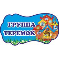 Табличка для детского сада ГРУППА ТЕРЕМОК, 0,55*0,3м, фото 1