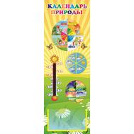 Стенд для детского сада КАЛЕНДАРЬ ПРИРОДЫ (солнечная поляна), 0,3*0,87м, фото 1