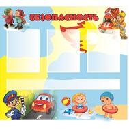 Стенд для детского сада БЕЗОПАСНОСТЬ, 0,9*0,8м, фото 1