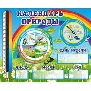 Стенд КАЛЕНДАРЬ ПРИРОДЫ (радуга), 0,735*0,6м, фото 1