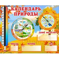 Стенд КАЛЕНДАРЬ ПРИРОДЫ (осень), 0,735*0,6м, фото 1