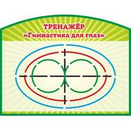 Стенд для начальной школы ТРЕНАЖЕР ГИМНАСТИКА ДЛЯ ГЛАЗ, 0,55*0,425м, фото 1
