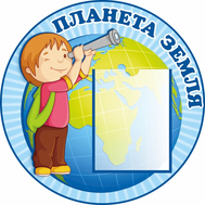 Обучающий стенд ПЛАНЕТА ЗЕМЛЯ (мальчик с подзорной трубой), 0,6*0,6м, фото 1