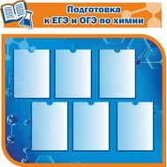 Стенд для кабинета химии ПОДГОТОВКА К ЕГЭ И ОГЭ ПО ХИМИИ, 1*1м, фото 1