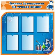 Стенд для кабинета химии ТЕХНИКА БЕЗОПАСНОСТИ НА УРОКАХ ХИМИИ, 1*1,03м, фото 1