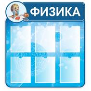 Стенд для каб. ФИЗИКА (голубой), 0,92*1м, фото 1