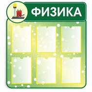 Стенд для каб. ФИЗИКА (зеленый), 0,92*1м, фото 1