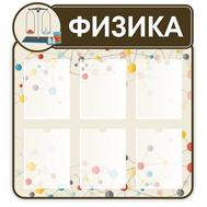 Стенд для каб. ФИЗИКА (темно-коричневый), 0,92*1м, фото 1