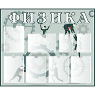 Стенд для каб. ФИЗИКА (механизм), 1,1*0,9м, фото 1
