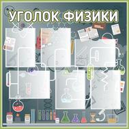 Стенд для каб. УГОЛОК ФИЗИКИ (в сером цвете), 1*1м, фото 1