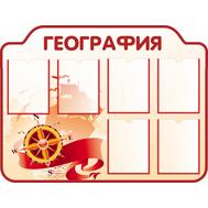 Стенд для школы ГЕОГРАФИЯ (компас), 1,145*0,87м, фото 1
