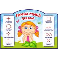 Стенд для начальной школы ГИМНАСТИКА ДЛЯ ГЛАЗ, 0,7*0,48м, фото 1