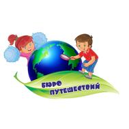 Табличка для детского сада БЮРО ПУТЕШЕСТВИЙ, 0,36*0,23м, фото 1