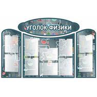 Стенд для каб. УГОЛОК ФИЗИКИ (серый), 1,64*1,04м, фото 1