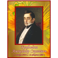 Стенд-портрет (борд.рамка) ГРИБОЕДОВ, 0,3*0,4м, фото 1