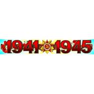 Плакат-полоса 1941-1945 ПА-8335 144*926мм, фото 1