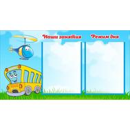 Стенд для детского сада НАШИ ЗАНЯТИЯ И РЕЖИМ ДНЯ (транспорт), 0,745*0,4м, фото 1