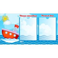 Стенд для детского сада НАШИ ЗАНЯТИЯ И РЕЖИМ ДНЯ (кораблики), 0,745*0,4м, фото 1