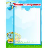 Стенд для детского сада НАШИ ШКАФЧИКИ (транспорт), 0,3*0,4м, фото 1