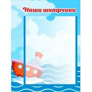 Стенд для детского сада НАШИ ШКАФЧИКИ (кораблики), 0,3*0,4м, фото 1