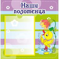 Стенд для детского сада НАШИ ПОЛОТЕНЦА (утенок), 0,44*0,45м, фото 1
