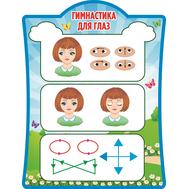 Стенд для начальной школы ГИМНАСТИКА ДЛЯ ГЛАЗ, 0,46*0,6м, фото 1