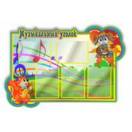 Стенд для детского сада МУЗЫКАЛЬНЫЙ УГОЛОК (Полянка), 1,195*0,795м, фото 1