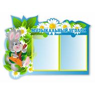 Стенд для детского сада МУЗЫКАЛЬНЫЙ УГОЛОК (Заяц), 0,74*0,545м, фото 1