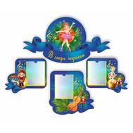 Стенд для детского сада В МИРЕ МУЗЫКИ (Щелкунчик), 1,52*1,25м, фото 1