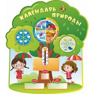 Стенд КАЛЕНДАРЬ ПРИРОДЫ (Дерево), 1,06*1,2м, фото 1